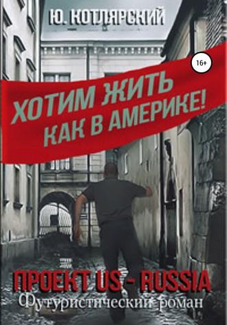 Юрий Котлярский, Проект US – RUSSIA