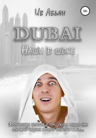 Ив Абьян, Дубай. Наши в шоке