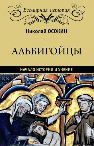 Николай Осокин, Альбигойцы. Начало истории и учение