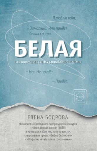 Елена Бодрова, Белая. Разговор через стенку больничной палаты