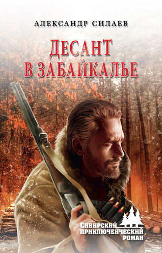 Александр Силаев, Десант в Забайкалье