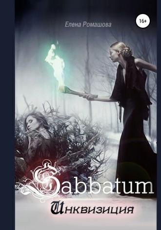 Елена Ромашова, Sabbatum. Инквизиция