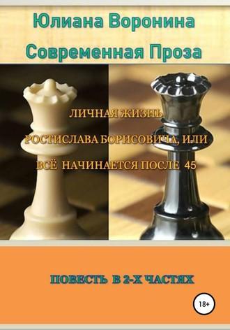 Юлиана Воронина, Личная жизнь Ростислава Борисовича, или всё начинается после сорока пяти: Повесть в 2-х частях