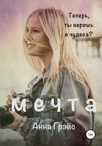 Анна Грэйс, Мечта
