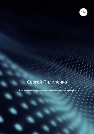 Сергей Пилипенко, Логарифмическое уравнение, или возведение степеней ума