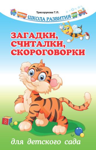 Татьяна Трясорукова, Загадки, считалки, скороговорки для детского сада
