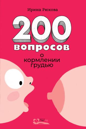 Ирина Рюхова, 200 вопросов о кормлении грудью