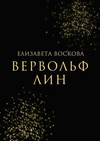 Елизавета Воскова, Вервольф Лин