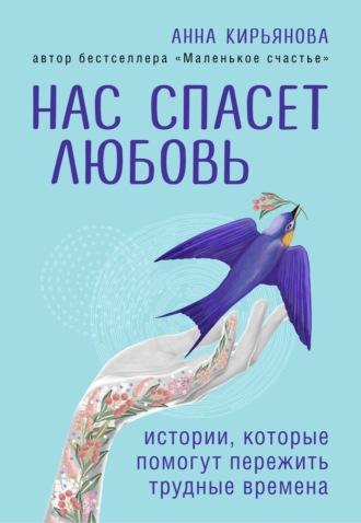 Анна Кирьянова, Нас спасет любовь. Истории, которые помогут пережить трудные времена