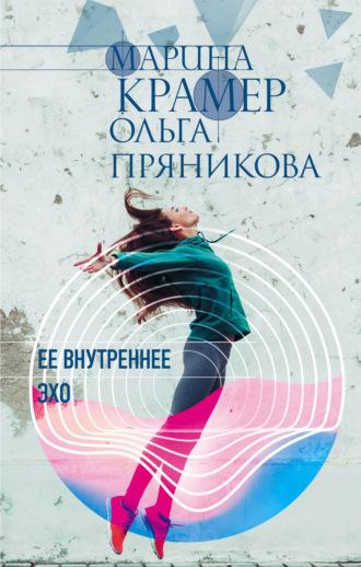 Марина Крамер, Ольга Пряникова, Ее внутреннее эхо