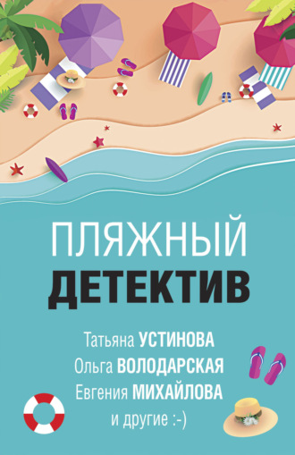 Татьяна Устинова, Евгения Михайлова, Пляжный детектив