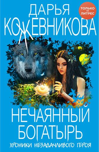 Дарья Кожевникова, Нечаянный богатырь