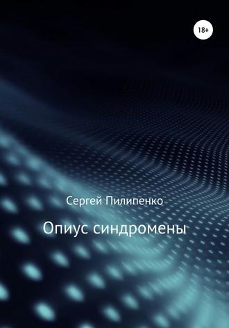 Сергей Пилипенко, Опиус синдромены