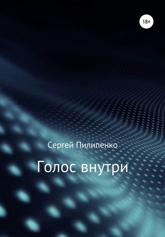 Сергей Пилипенко, Голос внутри