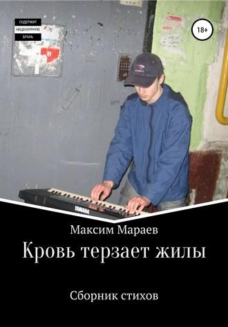 Максим Мараев, Кровь терзает жилы