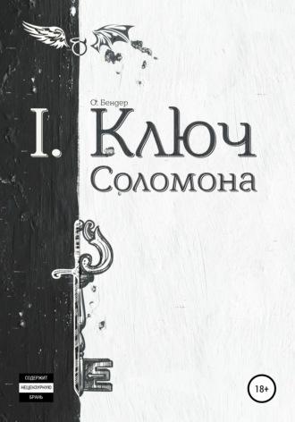 О. Бендер, Ключ Соломона