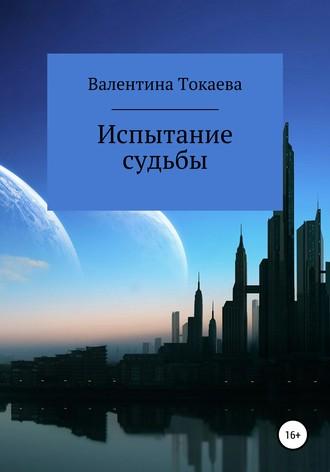 Валентина Токаева, Испытание судьбы