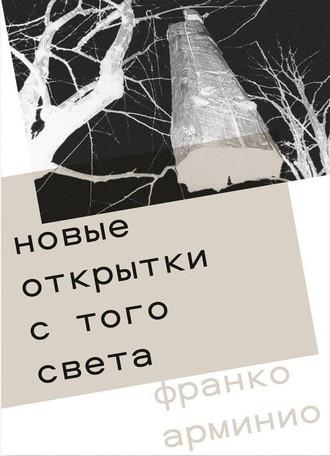 Франко Арминио, Новые открытки с того света