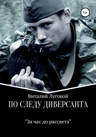 Виталий Луговой, По следу диверсанта. За час до рассвета