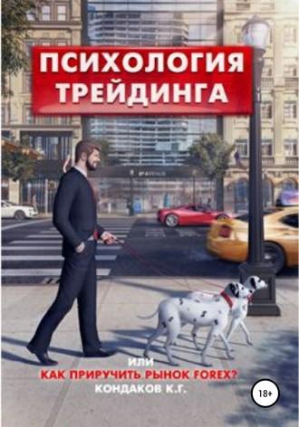 Константин Кондаков, Психология трейдинга, или Как приручить рынок FOREX?