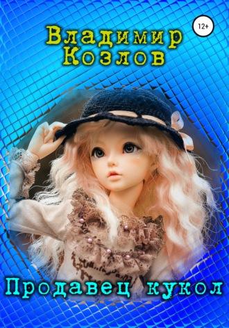 Владимир Козлов, Продавец кукол