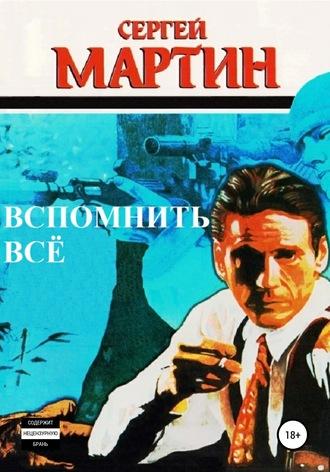 Сергей Мартин, Вспомнить всё