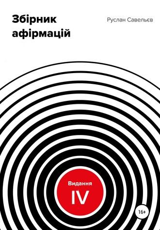 Руслан Савельєв, Збірник афірмацій. Вид. IV