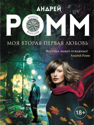Андрей Ромм, Моя вторая первая любовь