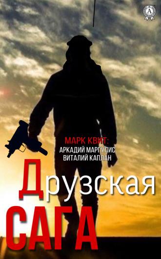 Виталий Каплан, Квит Марк, Друзская сага