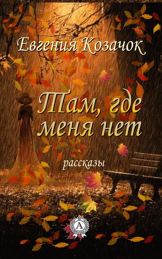 Евгения Козачок, Там, где меня нет