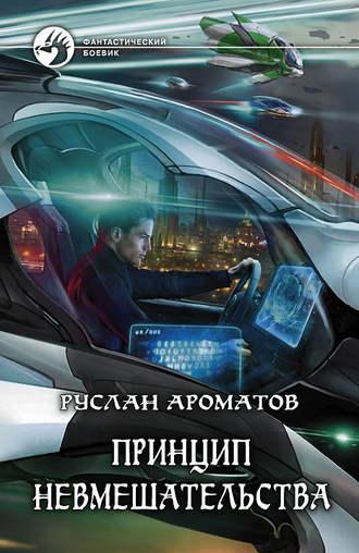 Руслан Ароматов, Принцип невмешательства