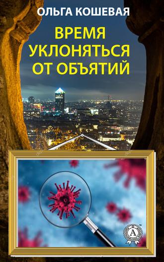 Ольга Кошевая, Время уклоняться от объятий