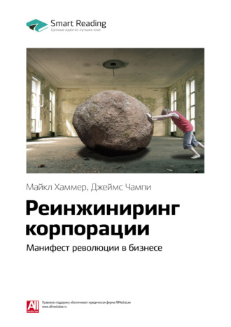 Smart Reading, Майкл Хаммер, Джеймс Чампи: Реинжиниринг корпорации. Манифест революции в бизнесе. Саммари