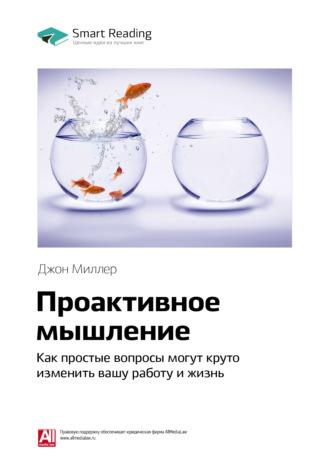 Smart Reading, Джон Миллер: Проактивное мышление. Как простые вопросы могут круто изменить вашу работу и жизнь. Саммари