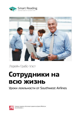 Smart Reading, Лорейн Грабс-Уэст: Сотрудники на всю жизнь. Уроки лояльности от Southwest Airlines. Саммари