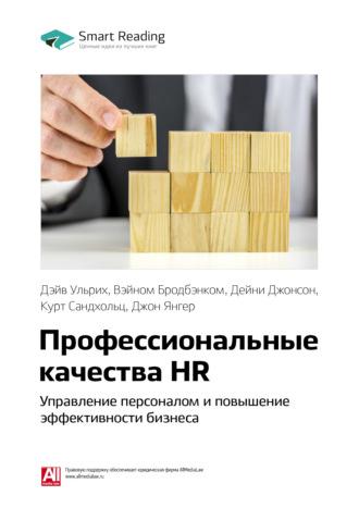 Smart Reading, Дэйв Ульрих и др.: Профессиональные качества HR: управление персоналом и повышение эффективности бизнеса. Саммари