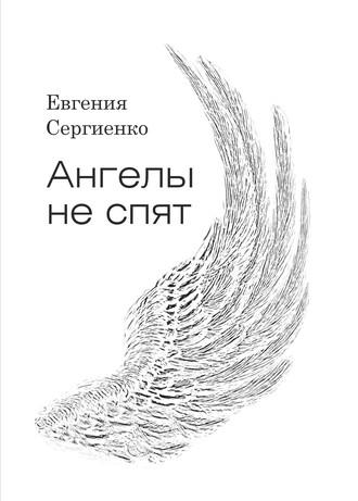 Евгения Сергиенко, Ангелы не спят