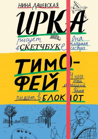 Нина Дашевская, Тимофей: блокнот. Ирка: скетчбук