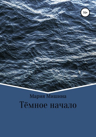 Мария Мишина, Тёмное начало