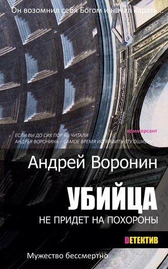 Андрей Воронин, Убийца не придет на похороны