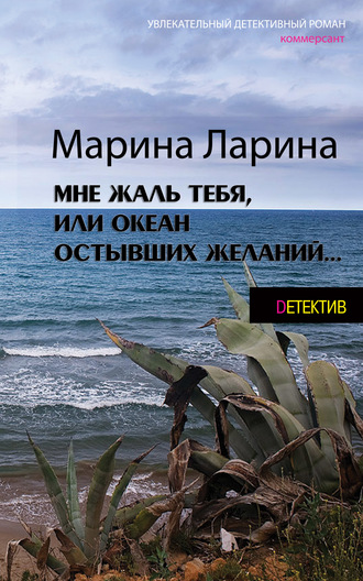 Марина Ларина, Мне жаль тебя, или Океан остывших желаний