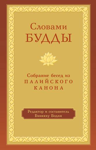 Бхиккху Бодхи, Словами Будды. Собрание бесед из Палийского канона