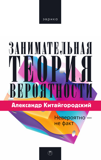Александр Китайгородский, Занимательная теория вероятности