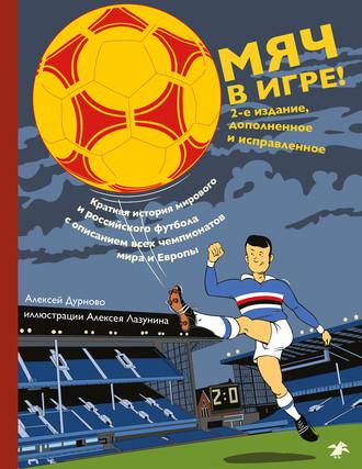 Алексей Дурново, Мяч в игре!