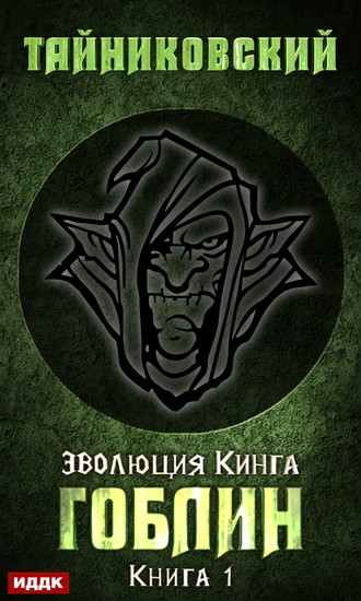 Тайниковский, Гоблин