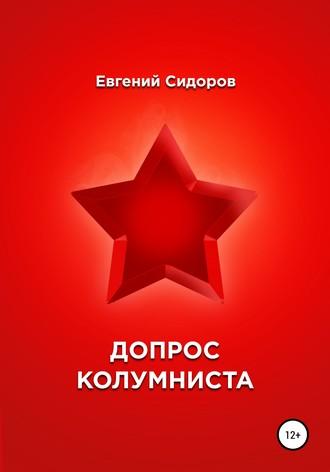 Евгений Сидоров, Допрос колумниста