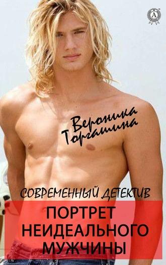 Вероника Торгашина, Портрет неидеального мужчины