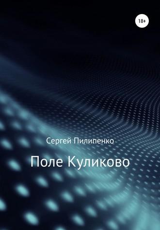 Сергей Пилипенко, Поле Куликово