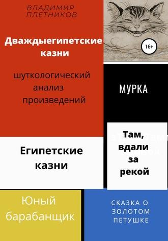 Владимир Плетников, Дваждыегипетские казни. Шуткологический анализ произведений