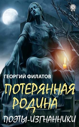 Георгий Филатов, Потерянная родина. Поэты-изгнанники